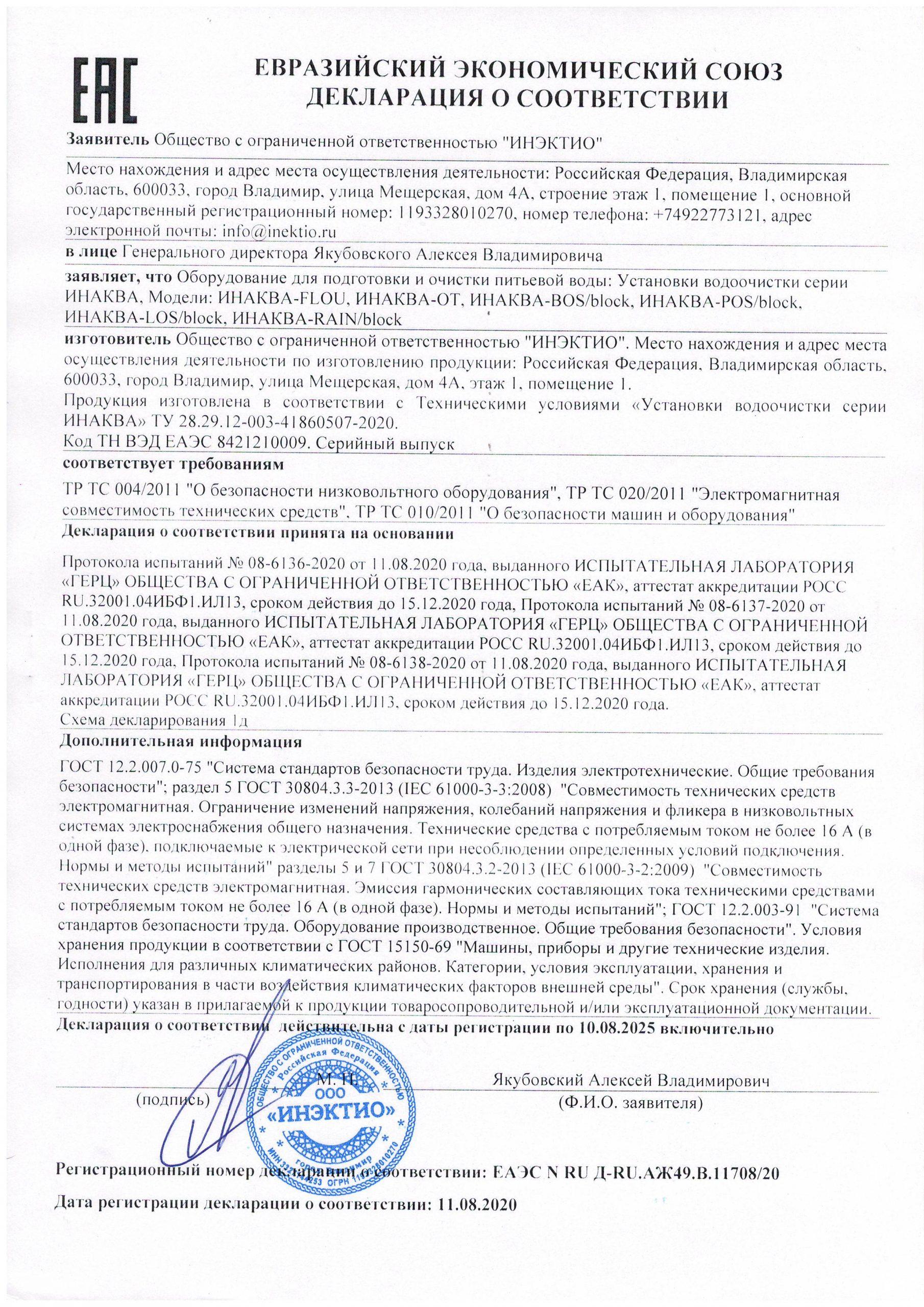 Декларация на оборудование водоочистки