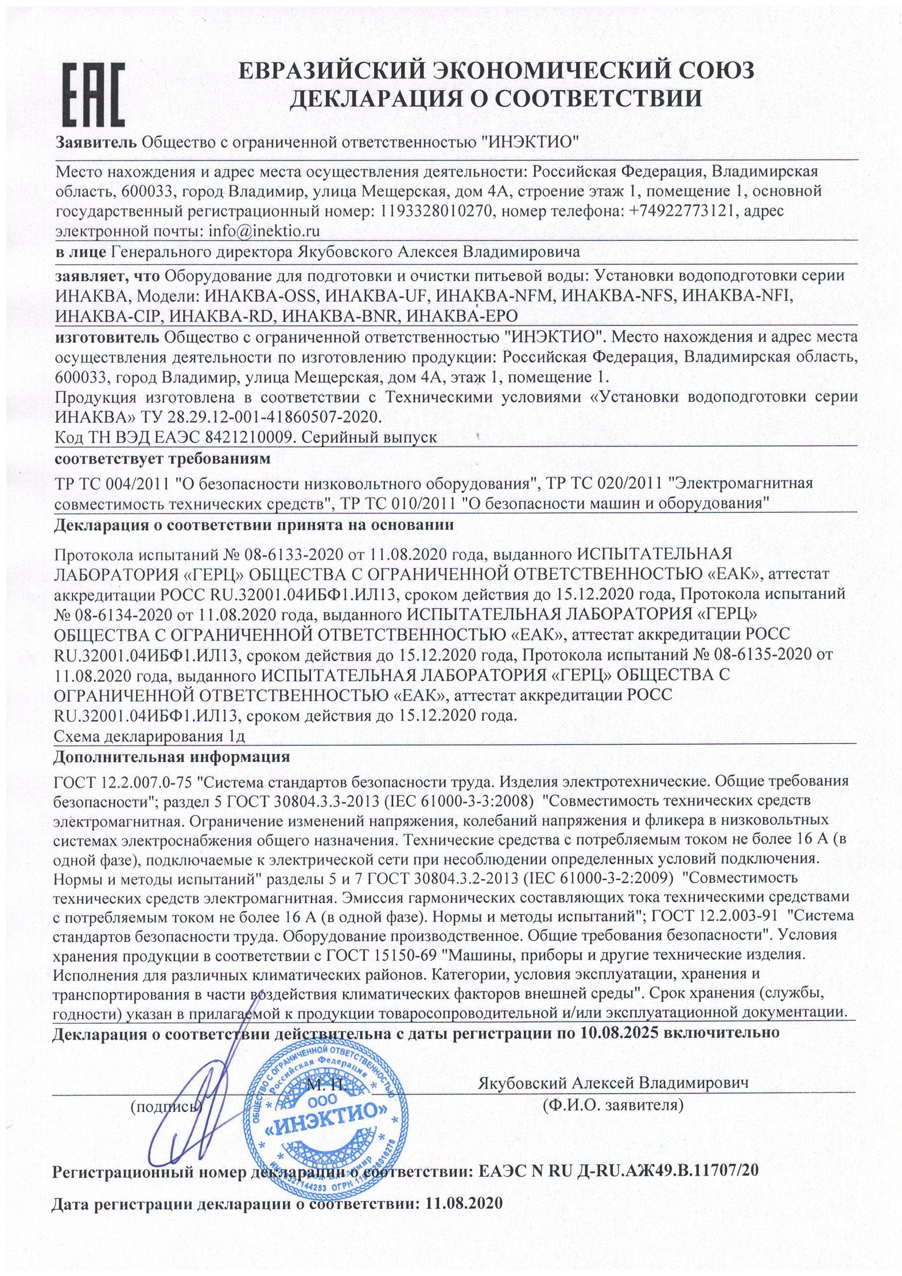 Декларация на оборудование водоподготовки